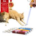【送料無料】 猫 おもちゃ レーザー ねこ ネコ ポインター...