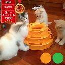 【送料無料】 猫 おもちゃ 猫オモチャ ねこ ネコ 回る ボ...