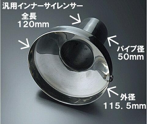 汎用インナーサイレンサー ステンレス製 IS-120 外径 約115.5mm