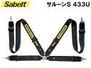 サベルト サルーンS 433U ブラック 右 3インチ レーシングハーネス4点式シートベルト Sabelt SALOON-S 433U