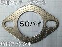汎用マフラーガスケット 楕円フランジ用 50パイ