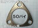 汎用マフラーガスケット 三角フランジ用 50パイ