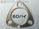 汎用マフラーガスケット 三角フランジ用 60パイ マフラー交換やメンテナンス時の必需品