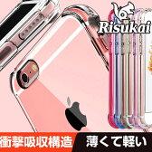 耐衝撃 iPhone7ケース iPhone 7 Plus iPhone6s ケース iPhoneSE iPhone6 iPhone5 iPhone5s iPhone6Plus iPhone6sPlus アイフォン6s アイフォン7 アイフォン6 アイフォン5 ケース クリアタイプ シリコン バンパー 透明 カバー ハード iPhone7クリアケース