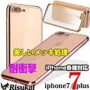 iPhone7 ケース iPhone7 plus ケース iPhone6s iPhone se クリアタイプ iphone6,6 Plus,5s,6s plus,6s iPhone6s iPhone5s シリコン バンパー 透明 カバー ハード クリア スマホケース iphone6s Galaxy S7 Edge A8 Huawei P9 P9 Lite P8liteLUMIERE 503HW アイフォン7 ケース