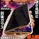【前後ガラス+覗き見防止】iphone11 ケース ipho...