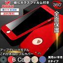 送料無料 あす楽 全面保護 360度フルカバー iPhone8 ケース iPhone8Plus iPhone7ケース クリアケース galaxy s8 ケース ...