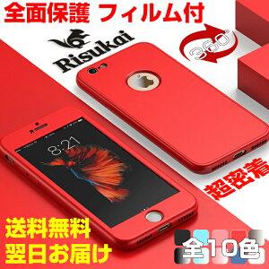 iPhone x ケース iPhone8 ケース iPhone7ケース iPhone8Plus あす楽対応 全面保護 360度フルカバー iPhone7 Plus ケース iPhone6s iPhone6 ケース 強化ガラスフィルム iPhone6 plusケース iPhone6plus 薄型 軽量 アイフォン7 ケース カバー スマホケース