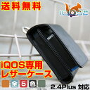 アイコス ケース IQOS タバコ 新型 iQOS 2.4 Plus ケース 収納 レザー 革 iqos ケース iqos カバー タバコ カバー アイコスケ?ス 皮 かわいい アイコスカバーケース アイコスカバ? iqos ケース レザー たばこ 電子タバコ レザーケース