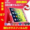 iPad ケース 強化ガラスフィルムセット iPad 201...
