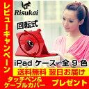 iPad ケース iPad 2017 ケース iPad 9.7 iPad pro 10.5 ケース iPad mini4 ケース 回転式 iPadPro9.7 iPad air ケース iPadAir2 iPad ..