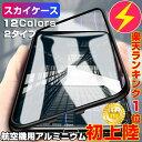 ゲリラセール iphone x ケース iphone8 ケース iphone7ケース スマホケース iPhone xケース クリアケース 薄型 マグネット シン...