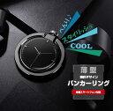 360度スマホリング 指輪型 スマートフォン用 時計 タブレ...