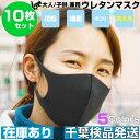 マスク 在庫あり 【千葉発送】 洗えるマスク 10枚セット ウレタン 軽量 立体形状 耳裏軽減 男女兼用 大人用 子供 サイズ あす楽 ネコポス ますく マスク 洗える