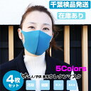 マスク 冷感    千葉発送  洗えるマスク 4枚セット ウレタン 軽量 立体形状 耳裏軽減 男女兼用 大人用 子供 サイズ ブラック ネコポス ますく マスク 洗える
