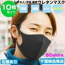 マスク 在庫あり 【千葉発送】 洗えるマスク 10枚セット ウレタン 軽量 立体形状 耳裏軽減 男女兼用 大人用 子供 サイズ ブラック ネコポス ますく マスク 洗える