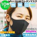 マスク 在庫あり 【涼しいマスク】洗えるマスク 10枚セット...