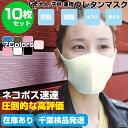マスク    涼しいマスク 洗えるマスク 10枚セット ウレタン 軽量 立体形状 耳裏軽減 男女兼用 大人用 子供 サイズ ブラック マスク 冷感 洗える オシャレ ピンク