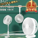 【クーポンで1980円】扇風機 2021 クリップ式 卓上扇風機 スタンド式 吊