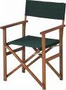 ディレクターチェア ディレクターズ チェア ガーデニング ガーデンチェア 折りたたみ椅子 ベランダ テラス 折畳み 木製 アウトドア 緑 庭 屋外 ディレクターズチェア ガーデンチェアー アウトレット セール 激安 安い 人気