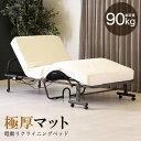 電動ベッド 折りたたみベッド 介護ベッド リクライニングベッド シングル ベッド マッ