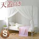 【送料無料】姫系ベッド カーテン付き 天蓋付き お姫様ベッド ベッド シングルベッド パイプベッド
