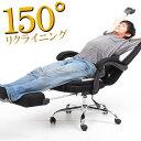 【送料無料】オフィスチェア オフィスチェアー 社長椅子 パソコンチェアー パソコンチェア メッシュチェアー メッシュ プレジデントチェア プレジデントチェアー 椅子 イス いす リクライニング フットレスト付き【smtb-MS】【RCP】 05P05Dec15