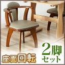 送料無料 ダイニング ダイニングチェア 木製 いす イス 椅子 チェア ナチュラル シンプル 食卓 ダイニングセット 回転 肘付 クッション ブラウン