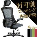 オフィスチェア オフィスチェアー 社長椅子 パソコンチェアー パソコンチェア メッシュチェアー メッシュ プレジデントチェア プレジデントチェアー マスター 椅子 イス いす レッド グリーン アウトレット 人気