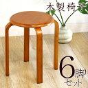 木製曲脚イス 6脚セット イス いす 椅子 木製 ダイニングチェアー ダイ...