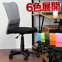 オフィスチェア パソコンチェア 学習椅子 デスクチェア 学習チェア メッシュ ハイバック オフィスチェアー パソコンチェアー デスクチェアー 学習チェアー 腰痛 疲れにくい おしゃれ 事務用 業務用 人気 在宅ワーク 在宅勤務