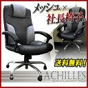 オフィスチェア オフィスチェアー パソコンチェアー PC用 専門 社長椅子 プレジデントチェア 役員室 OAチェア イス 椅子 いす 肘掛 昇降