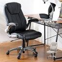 オフィスチェア オフィスチェアー パソコンチェアー プレジデントチェア ワンランク上のチェアー エグゼクティブチェアー OAチェア デクシア アウトレット セール 激安 安い 人気