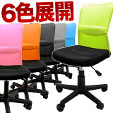 【】メッシュチェア オフィスチェア オフィスチェアー チェア チェアー パソコンチェア パソコンチェアー 椅子 イス いす PCチェア OAチェア メッシュバックチェアハンター 大