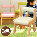 【送料無料】ネイキッズ PVCチェアー 子供 ローチェア 木製 ベビーチェ...