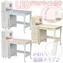 学習デスク 学習机 組み換え LEDライト付き 棚付き 書棚...