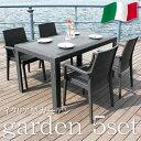 ガーデンセット ガーデン 肘付き 5点セット テーブル セット チェアー ラタン調 ガー