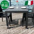 ガーデンテーブル 単品 ガーデン テーブル ガーデン ガーデンファニチャー リゾート 庭 屋外 野外 アウトドア カフェ アジアン モダン シンプル スクエア ブラック グレー ホワイト