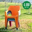 【送料無料】ガーデンチェア 4脚セット チェア チェアー アウトドア ガーデン ビーチチェア プラスチック 屋外 スタッキング 椅子 プール ビーチ アウトドア テラス イタリアンチェア イタリア製 05P05Dec15