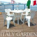 ガーデンセット ガーデン 5点セット テーブル セット チェアー 肘付き ガーデンファニチャー テーブル カフェ イタリア イタリア製 リゾート リビングガーデン コンサバトリー ガーデンリビング アウトレット セール 激安 安い 人気
