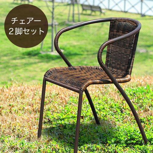 【送料無料】ガーデンチェア 2脚セット ラタン調ガーデンファニチャー バルコニーをワンラン…...:auc-riverp:10011843