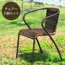 【送料無料】ガーデンチェア 2脚セット ラタン調ガーデンファニチャー バルコニーをワンランク上のスペースに 05P05Dec15