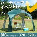 デカさが違う!BIGサンシェルター 320×320cm 日よけ サンシェルター ビッグ テント イベント タープ サンシェード アウトドア