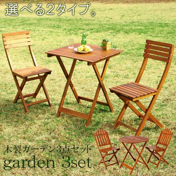 ガーデン3点セット モダン ガーデンファニチャー ガーデン テーブル セット チェア 折り…...:auc-riverp:10005693