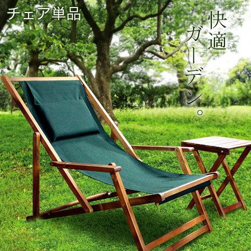 デッキチェア グリーン デッキチェアー アウトドア ガーデン ビーチチェア 木製 屋外 折…...:auc-riverp:10005695