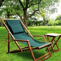 【送料無料】デッキチェアグリーンデッキチェアーアウトドアガーデンビーチチェア木製屋外折りたたみガーデンチェア椅子