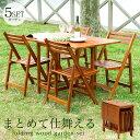 ガーデン テーブル セット ガーデン5点セット ガーデンセット 木製 伸縮 バタフライ チェア 折りたたみ 折り畳み 4人 2人 長方形 リビングガーデン コンサバトリー ガーデンリビング