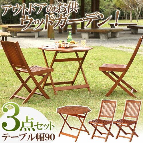 ガーデン3点セット モダン ガーデンファニチャー ガーデン テーブル セット チェア 折り…...:auc-riverp:10011557
