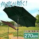 ガーデンパラソル アルミ 270cm 傾く アルミパラソル ...