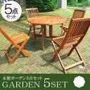 ガーデン テーブル セット ガーデン5点セット ガーデンセット 木製 ガーデンファニチャー チェア 折りたたみ 折り畳み 4人用 八角形 リビングガーデン コンサバトリー ガーデンリビング